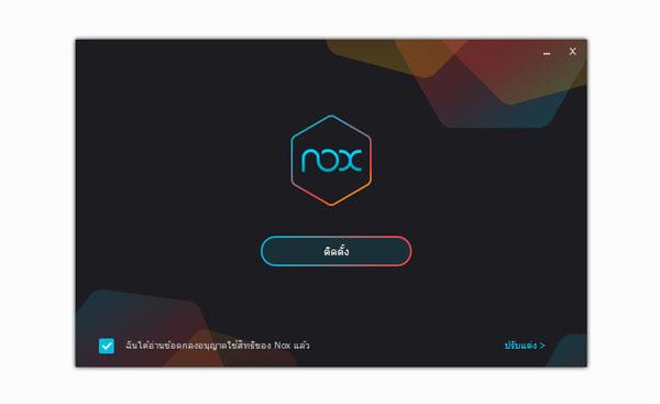Nox 2