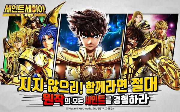 Saint Seiya Mobile  (10)