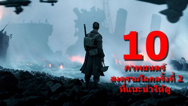 The Best World War II Movies_01