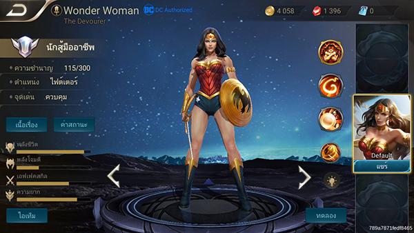 Wonder Woman ROV (1)