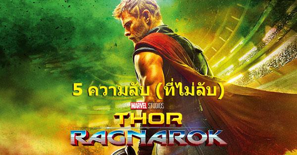 thor_ragnarok_01