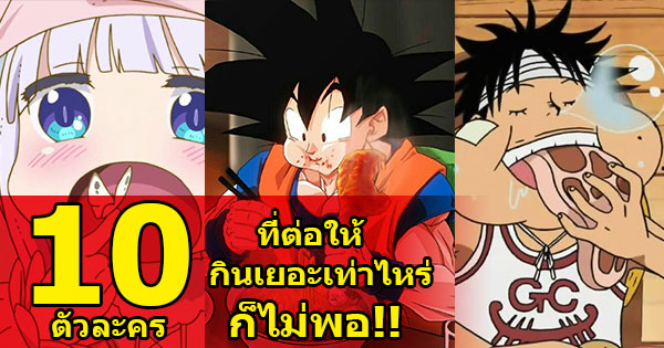 top characters eat  a lot in Japanese cartoon_01