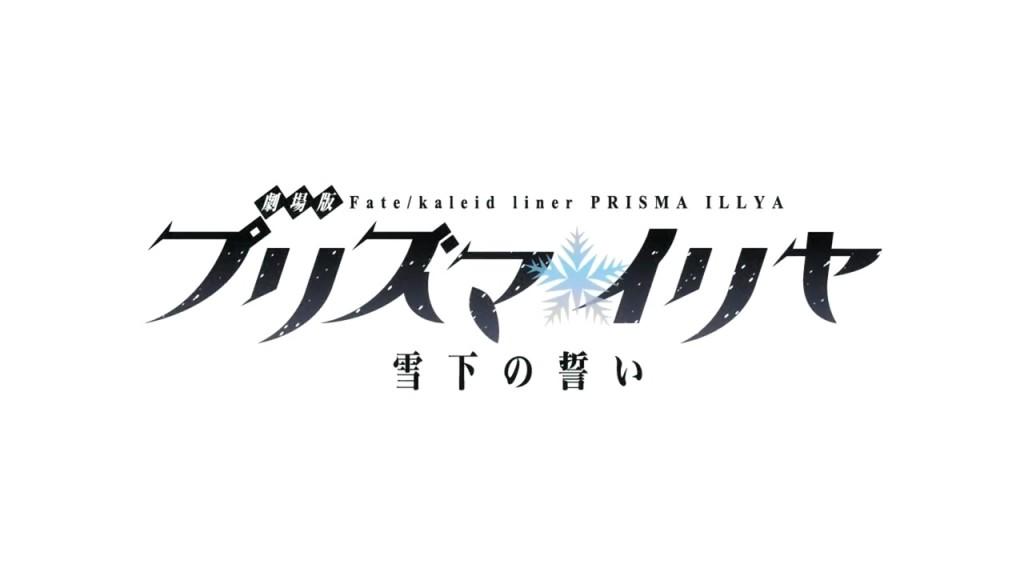 Fate_kaleid_liner_Prisma☆Illya_Oath_Under_Snow_02