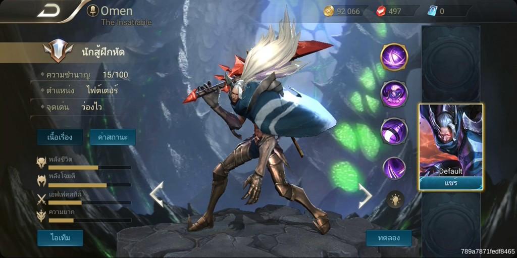 Omen rov-skill-tips_01
