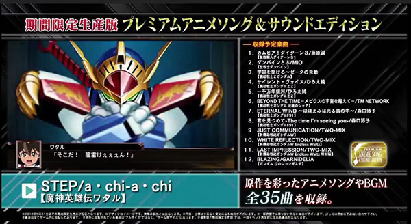 SUPER ROBOT WARS X (3)