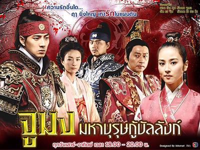 The best Korean Series in Thailand_ 07