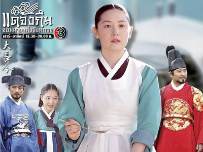 The best Korean Series in Thailand_ 10