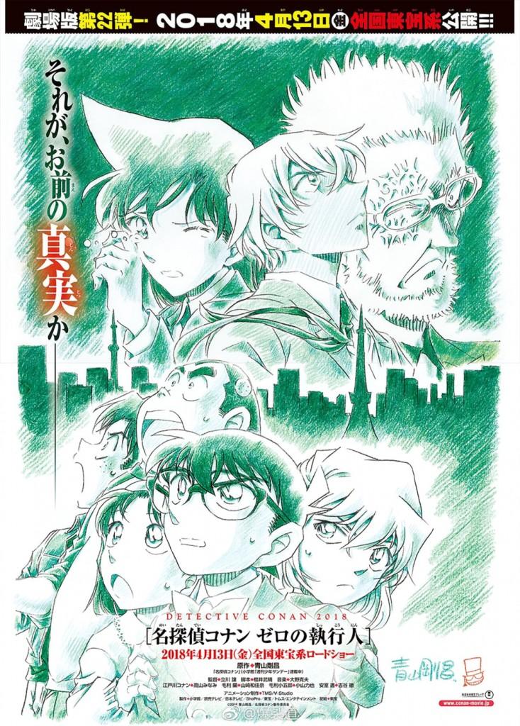 Detective Conan Movie 22  Zero's Executioner_15