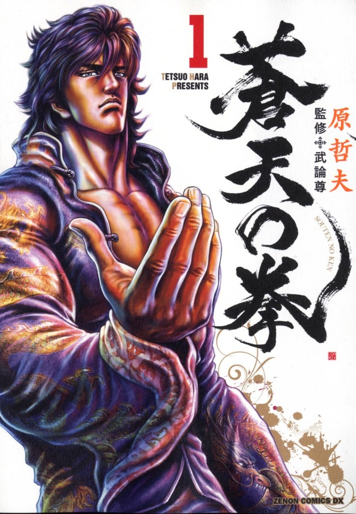 Fist of the Blue Sky Regenesis_10