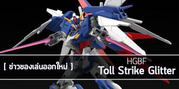 HGBF-Toll-Strike-Glitter (1)