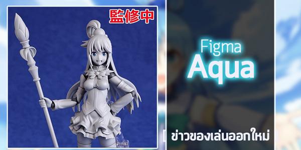 Figma-Aqua (1)