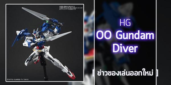 HG OO Gundam Diver (1)