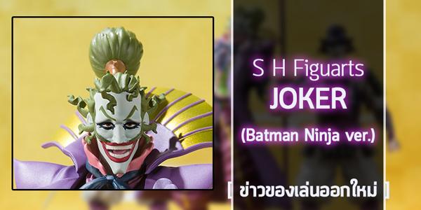 SHF-Joker-Batman-Ninja-ver (1)