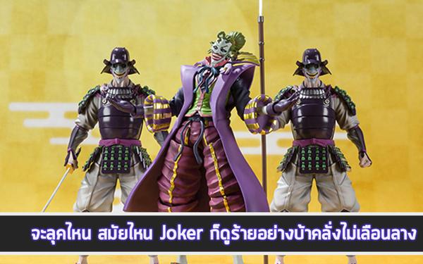 SHF-Joker-Batman-Ninja-ver (2)