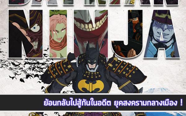 SHF-Joker-Batman-Ninja-ver (4)