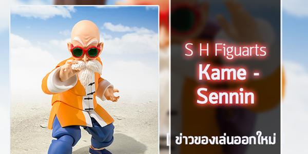 SHF-Kame-Sennin (1)