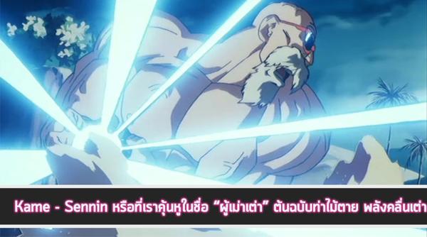 SHF-Kame-Sennin (2)