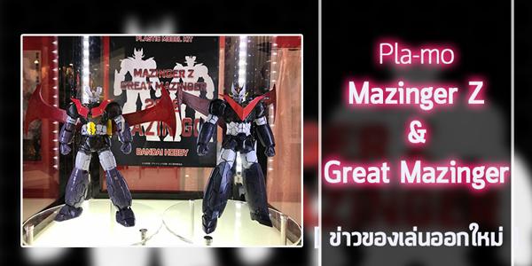 [Plamo] Mazinger Z  Great Mazinger  (1)