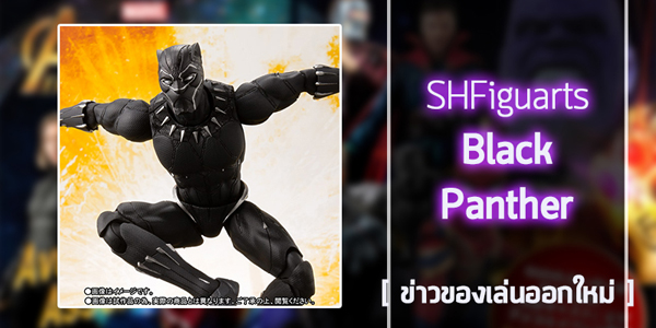 SHF-BlackPanther  (1)