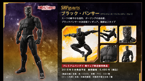 SHF-BlackPanther  (2)
