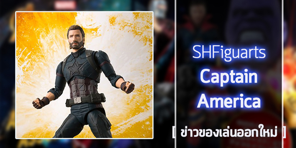 SHF-CaptainAmerica (1)