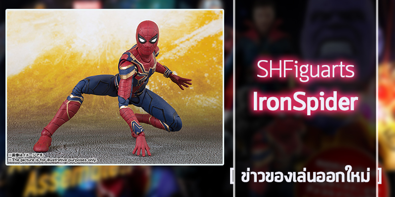 SHF-Iron-Spider (1)