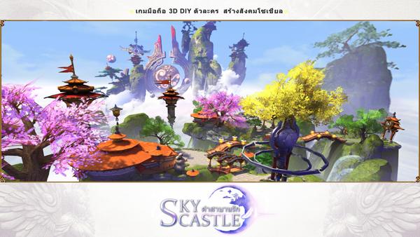 Sky Castle PR (11)