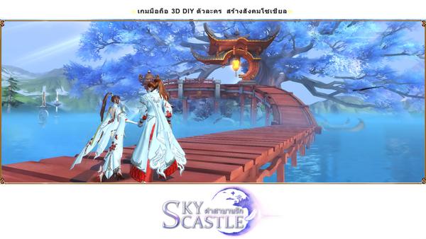 Sky Castle PR (8)