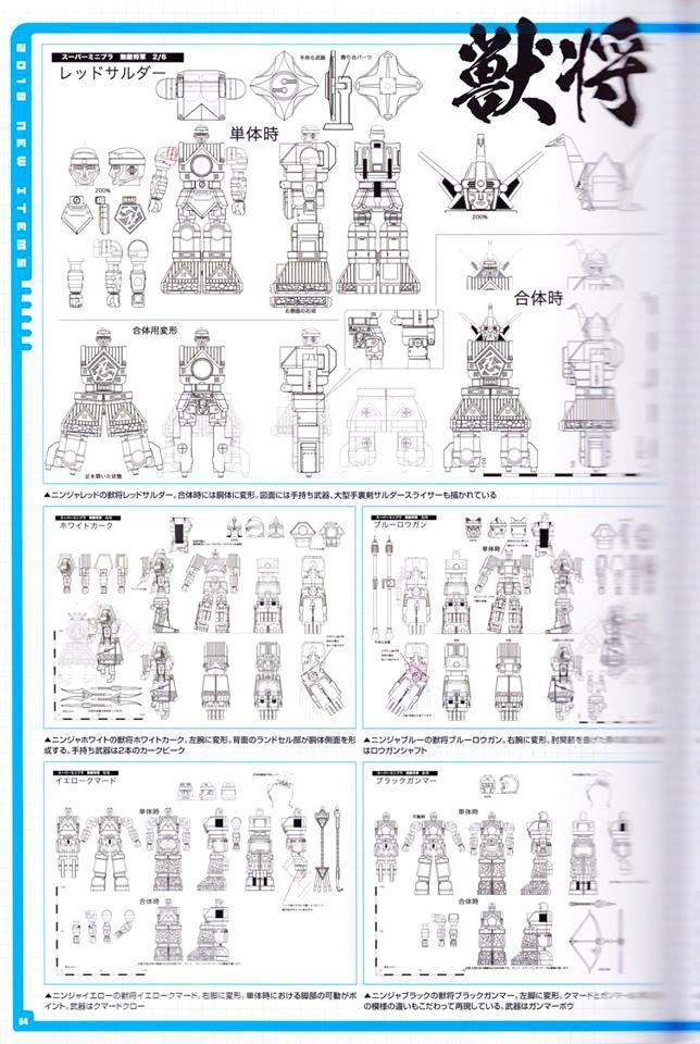 Super-Minipla-Encyclopedia-In-Hand-Kakure-Daishogun-  (3)