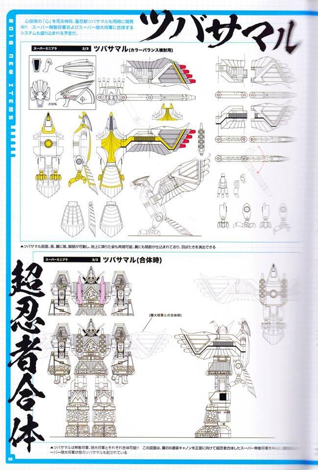 Super-Minipla-Encyclopedia-In-Hand-Kakure-Daishogun-  (4)