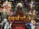 Castlevania   Akumajo Dracula  Grimoire of Souls (9)