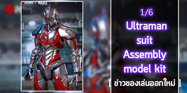 Dimension studio x Model Principle Ultraman suit Assembly model kit  (1)