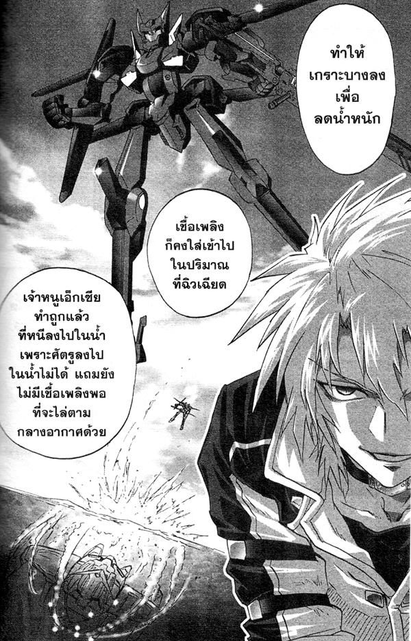 MobileSuits-Gundam-OOF (11)