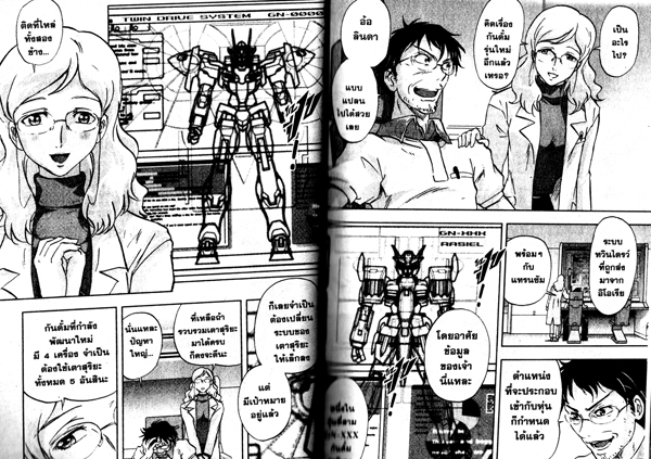 MobileSuits-Gundam-OOF (19)