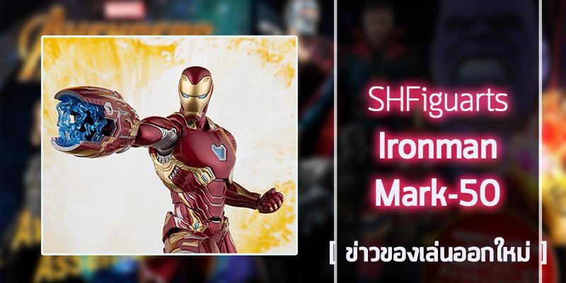 SHF-Ironman-MK-50 (1)