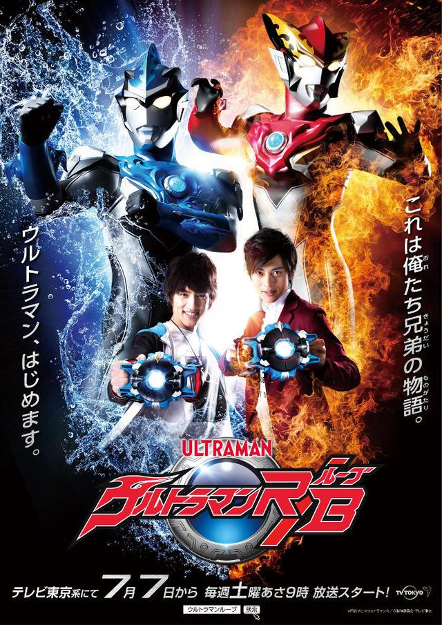 Ultraman R B (1)