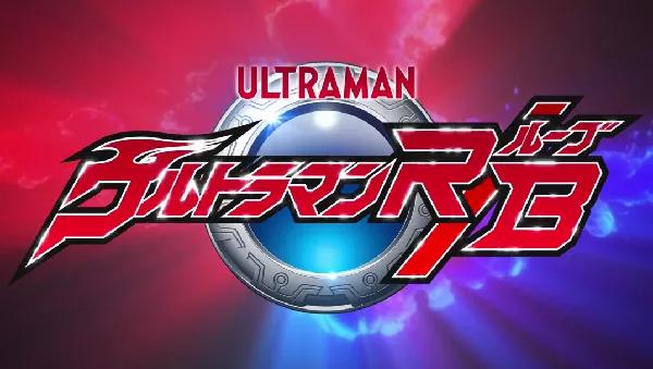 Ultraman R B (10)