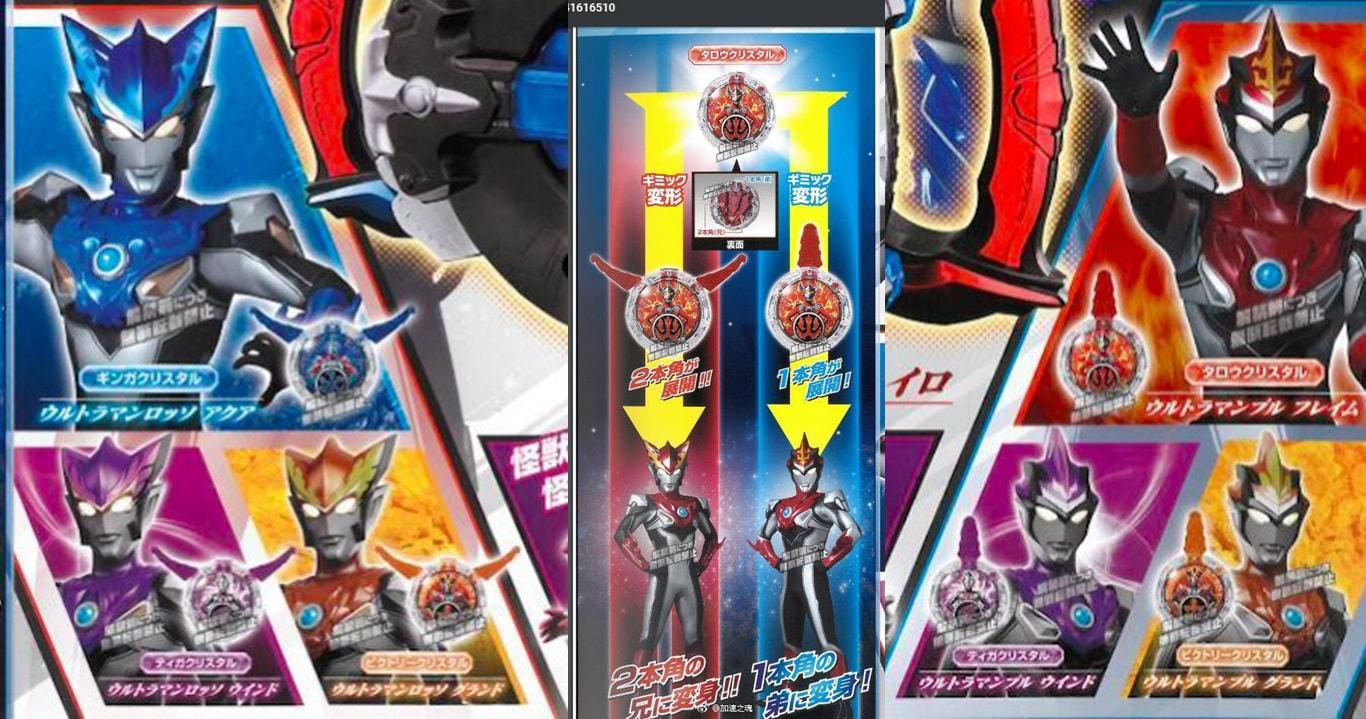 Ultraman R B (11)