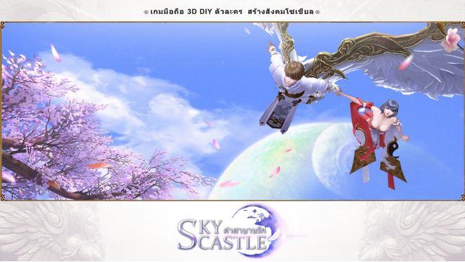 pre-regist-sky-castle 04