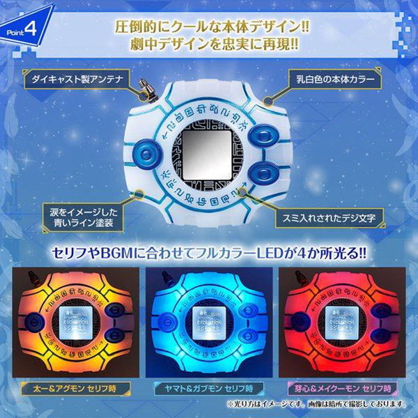 Complete Selection Animation Digivice Tri Memorial  (2)