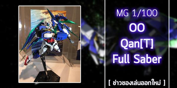 MG-OOQFullsaber  (1)