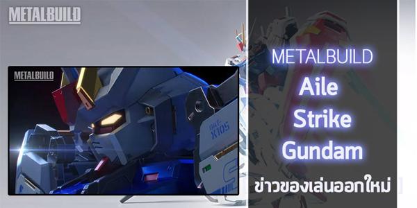 MetalBuild-Aile-Strike-Gundam (1)