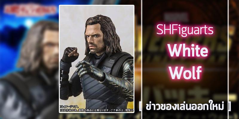 SHF-White-Wolf-Bucky (1)