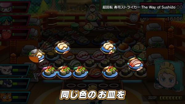 Sushi-Striker (8)