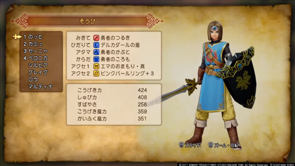 dq11-legendary-suit