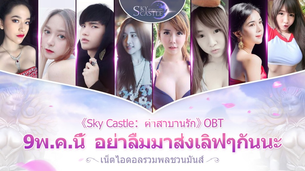 sky-castle-obt-news-9-may-2018 (3)