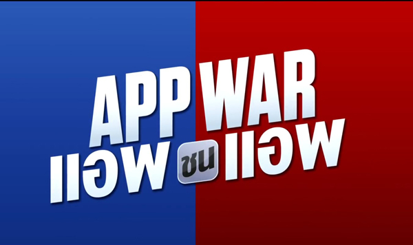 APP WAR trailer 1  (9)