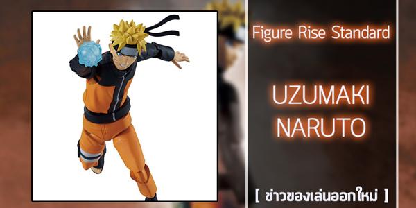 Figure-Rise-Standard-Uzumaki-Naruto (1)
