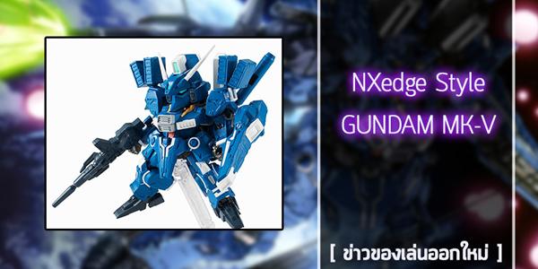 NXEdge-Gundam-MK-V (1)