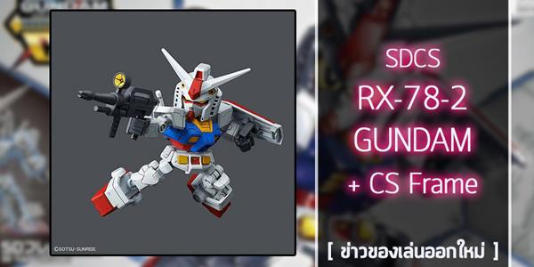 SDCS-RX-78-2  (1)
